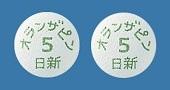 オランザピン錠5mg「日新」