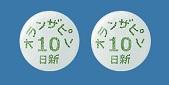 オランザピン錠10mg「日新」