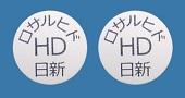 ロサルヒド配合錠HD「日新」