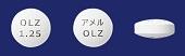 オランザピン錠1.25mg「アメル」