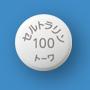 セルトラリン錠100mg「トーワ」