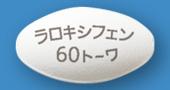 ラロキシフェン塩酸塩錠60mg「トーワ」