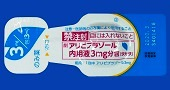 アリピプラゾール内用液3mg分包「タカタ」