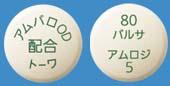 アムバロ配合OD錠「トーワ」