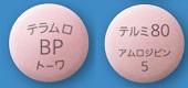 テラムロ配合錠BP「トーワ」