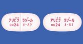 アリピプラゾールOD錠24mg「オーハラ」