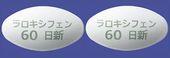ラロキシフェン塩酸塩錠60mg「日新」