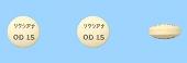 リクシアナOD錠15mg[静脈血栓塞栓症(深部静脈血栓症および肺血栓塞栓症)の治療および再発抑制]