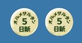 オルメサルタン錠5mg「日新」