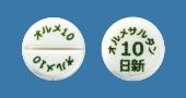 オルメサルタン錠10mg「日新」