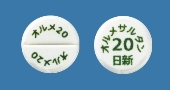 オルメサルタン錠20mg「日新」