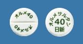 オルメサルタン錠40mg「日新」