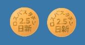 ロスバスタチン錠2.5mg「日新」