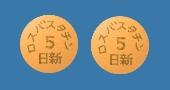 ロスバスタチン錠5mg「日新」