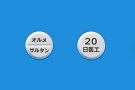 オルメサルタン錠20mg「日医工」