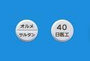 オルメサルタン錠40mg「日医工」