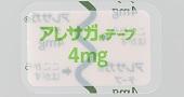 アレサガテープ4mg