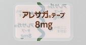 アレサガテープ8mg