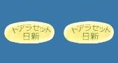 トアラセット配合錠「日新」