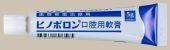 ヒノポロン口腔用軟膏