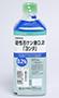 逆性石ケン液0.2「ヨシダ」