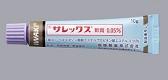サレックス軟膏0.05%